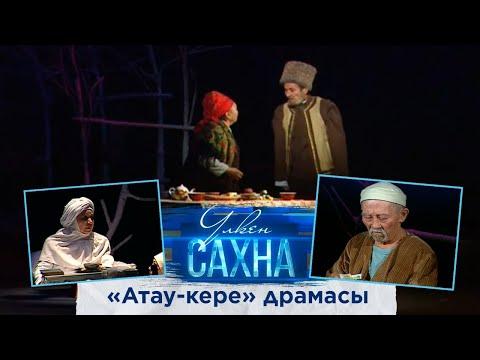 «Атау-кере» драмасы. І бөлім /Оралхан Бөкей/