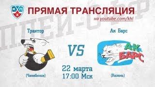 КХЛ ВОСТОК 1/2 Трактор - Ак Барс / KHL Traktor - Ak Bars