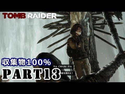 #13【PS4版TombRaider2013】wikiを超える収集物100%攻略【字幕】スラム街③