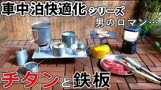 【車中泊快適化】男のロマン。チタンと鉄板。【肉がうまい!】 thumbnail