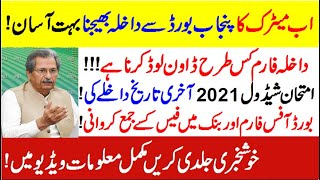 All Punjab Boards Examinations 2021, Last Date 10th Class Online Admission,Matric Admission BISE Lhr
