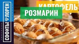 Печеный молодой картофель с розмарином, быстрый рецепт | Вадим Кофеварофф