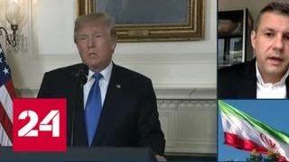 Трамп грозит пересмотреть сделку по Ирану - Россия 24