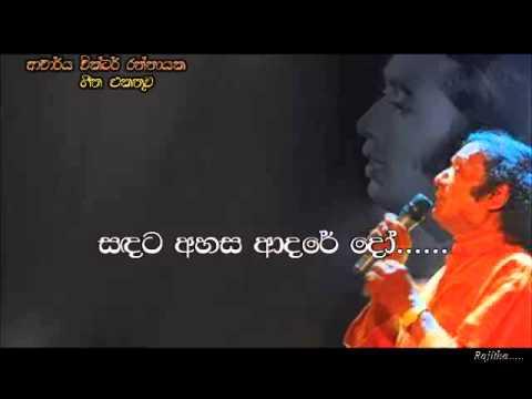 Sandata ahasa adaredo - Victor Ratnayake
