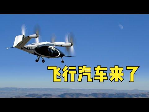 飞行汽车来了!科幻在什么时候能变成现实?聊一聊飞行汽车公司Joby