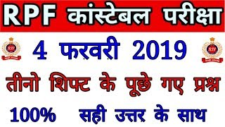 RPF Constable 4 february all shift asked questions analysis, RPF CONSTABLE 4 feb all shift paper que