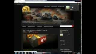 Как заработать золото в World of Tanks бесплатно - часть 2