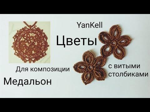 Цветочек с витыми столбиками, от YanKell
