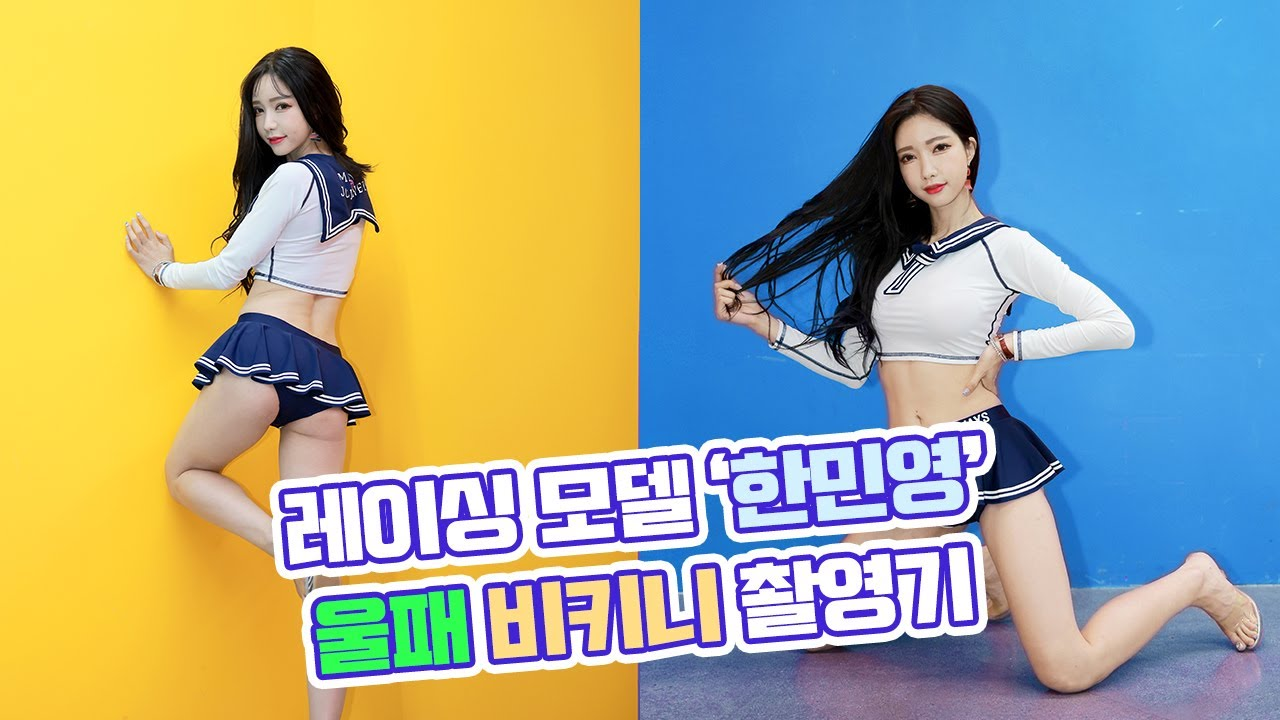 [#울패협찬] 레이싱모델 '한민영' 울패 비키니를 입다! 두둥~!