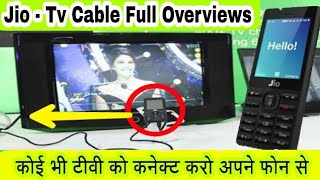 Jio Media cable demo & Full Guide | Mobile to Tv connector cable - Information in Hindi