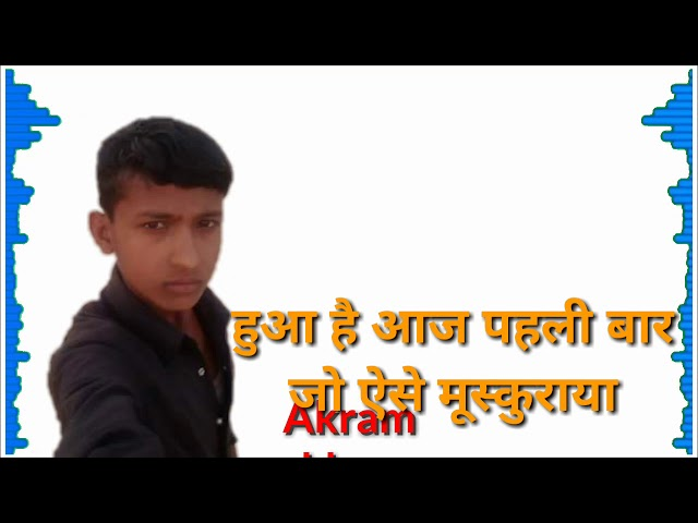Hua Hai Aaj Pehli  Baar  Jo Aise muskuraya