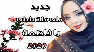 جديد منى منت دندني  يا فاطمة  Mouna mint dendeny  Ya Fatima  2020