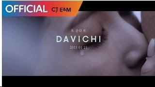 다비치 (DAVICHI) - 또 운다 또 (Cry Again) (Teaser 2)