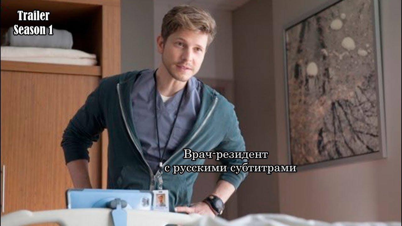 Врач - Ординатор 1 сезон - Трейлер с русскими субтитрами (Сериал 2018) // The Resident (FOX) Trailer