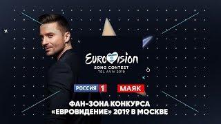 Смотреть видео Фан-зона конкурса «Евровидение-2019» в Москве. Поддержим Сергея Лазарева! 16.05.19 онлайн