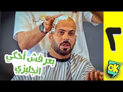 فشة غول | الحلقة الثانية: بعرفش أحكي انجليزي!