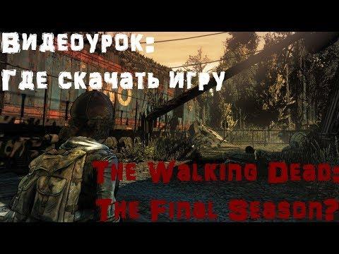 Видеоурок | Где скачать игру The Walking Dead: The Final Season? [Episode 1-3]