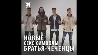 Новые секс-символы - братья-чеченцы