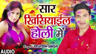 SAAR KHISIYAIL HOLI MEIN    Latest Bhojpuri Holi Geet 2019   Singer - PRAVEEN SINGH   HamaarBhojpuri