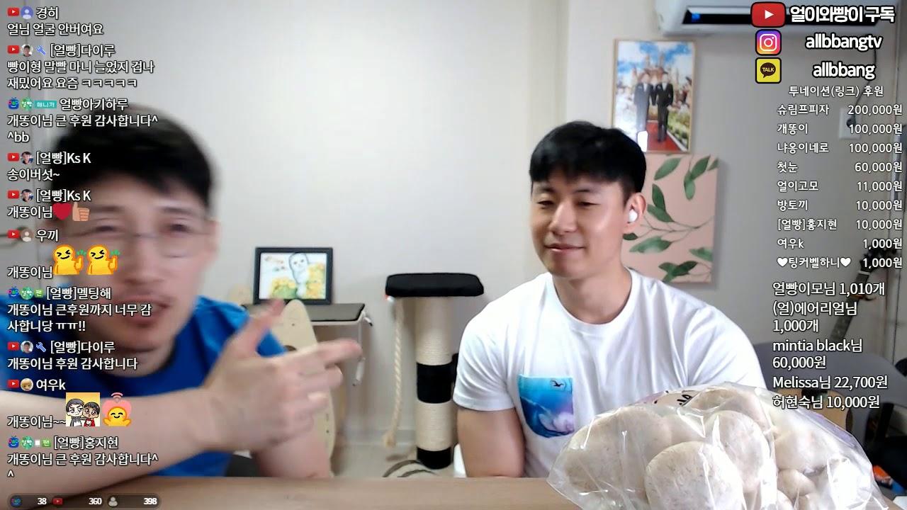 [ 어느덧 600회가 되었네요 ] 얼이와빵이 생방송 다시보기 2 ('20-07-03)