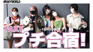 【FAKYWORLD】はじめてのFAKYプチ合宿!~前編~