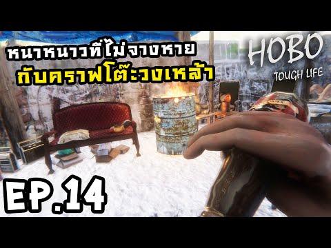 Hobo Tough Life 1.0[Thai] EP.14 กักตัวในฤดูหนาว
