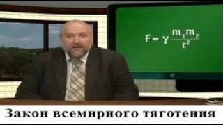 Физика # 09. Закон всемирного тяготения