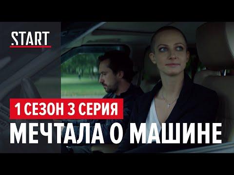 257 причин, чтобы жить. 1 сезон 3 серия || Мечтала о машине