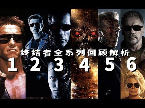 一口气看完《终结者》全系列回顾解析,让你无缝连接第6部《黑暗宿命》