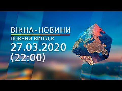 Вікна-новини. Выпуск от 27.03.2020 (22:00) | Вікна-Новини