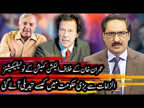 Kal Tak with Javed Chaudhry | 7 August 2018 | Express News