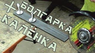 нюансы работы болгаркой по калёной ножевой стали