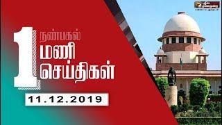Puthiyathalaimurai 1 PM News | Tamil News | Breaking News | 11/12/2019