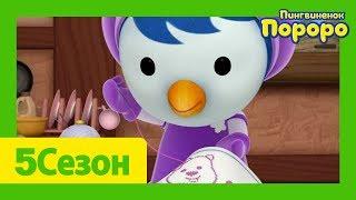 Лучший эпизод Пороро #97 Подарки Петти   мультики для детей   Пороро
