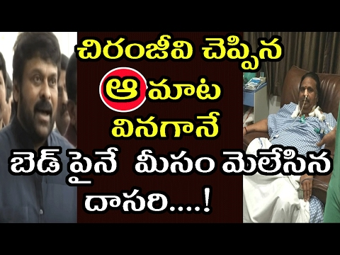 Thumbnail: Dasari Narayana Rao Reaction To Chiranjeevi In Hospital||Dasari Narayana Rao Health Condition