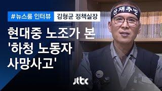 """[인터뷰] 현대중 노조 """"감독관, 조작환경 모를 리 없…"""