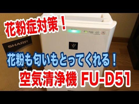 花粉症に悩む受験生に必要な家電製品は空気清浄機だよ。