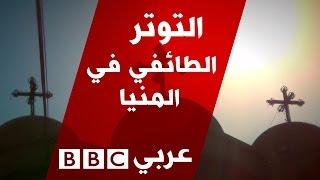 """بي بي سي ترصد """"التوتر الطائفي"""" في محافظة المنيا"""