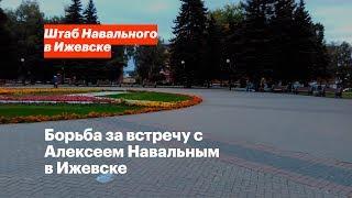 Борьба за встречу с Алексеем Навальным в Ижевске