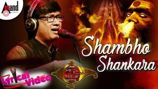 Gvana Yajna   Kannada Lyrical Video SHAMBHO SHANKARA   Swaravijayi VIJAY PRAKASH  KRS Kudla combines