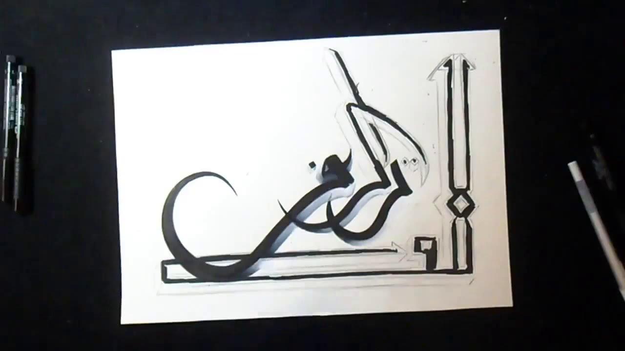 Dessin lettre graffiti arabe