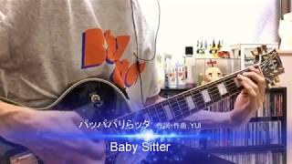 ベビシのギターで弾いてみた第10弾!!(1番のみです。) ライブでは振...