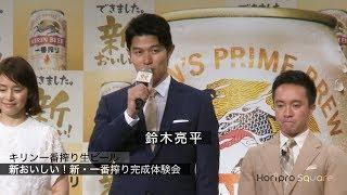 鈴木亮平がキリンビールさんの「新おいしい!新・一番搾り完成体験会」...