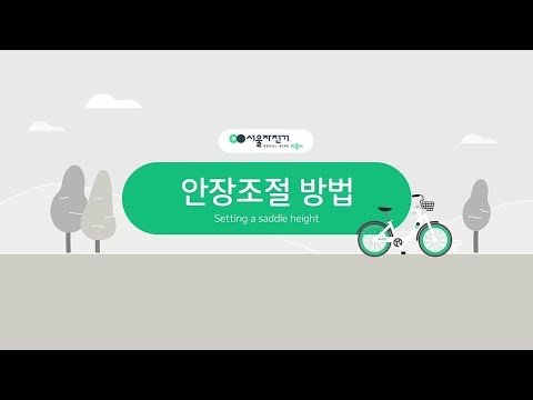 서울시 공공자전거 따릉이 이용법3 - 안장조절(한국어)썸네일