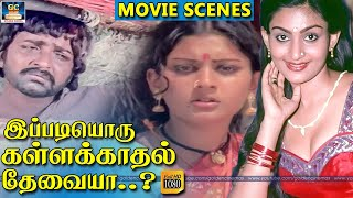 Rosapoo Ravikkaikari Movie Scenes | Sivakumr Movie Scenes