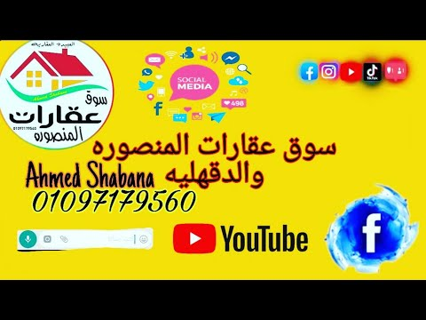 شقه للبيع جديله بالقرب من المعسكر ٢٢٠ ألف كاش || عقارات أحمد شبانة المنصوره