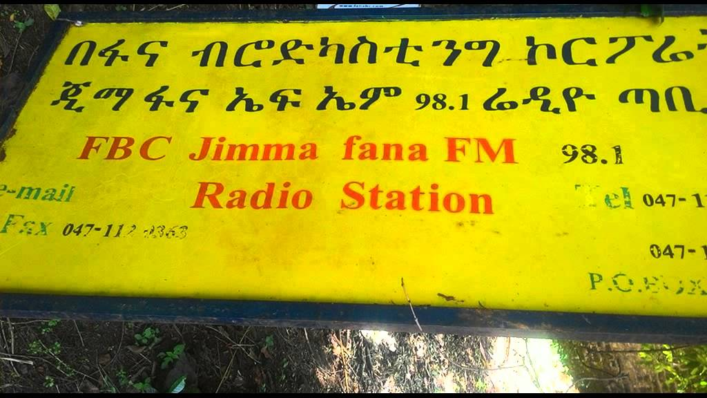 asazagn ye feker tarik ..be AFEWORK ALEMU .. FBC jimma fana FM 98.1 yefeker guzo programe