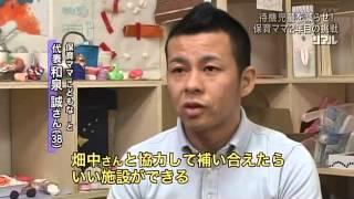 大阪市の保育ママ制度の中で新たな試みをする二人の保育ママに注目.