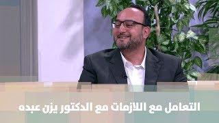 د. يزن عبده - استشاري تربوي وأسري - التعامل مع الحركات اللاإرادية