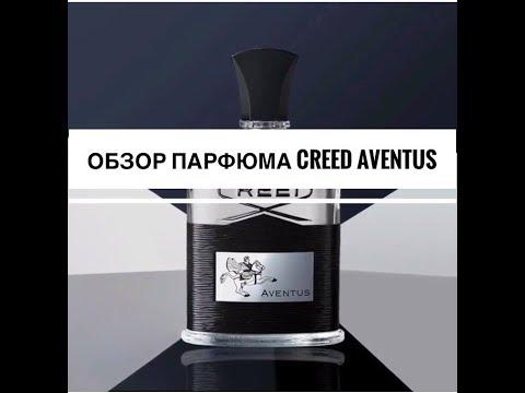 Обзор аромата Creed Aventus.